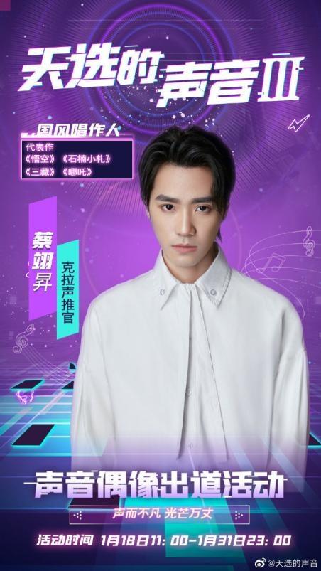 《天选3》官宣!刘凤瑶、蔡翊昇、张洢豪、奇然、后弦倾情助阵