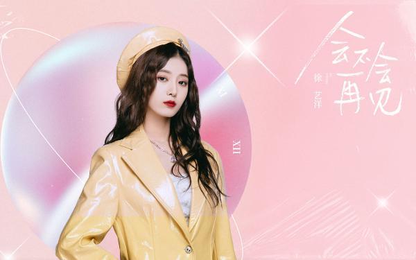 徐义扬的第一部EP 《会不会再见》在网上挑战歌词的创作并演唱《我的颜色》