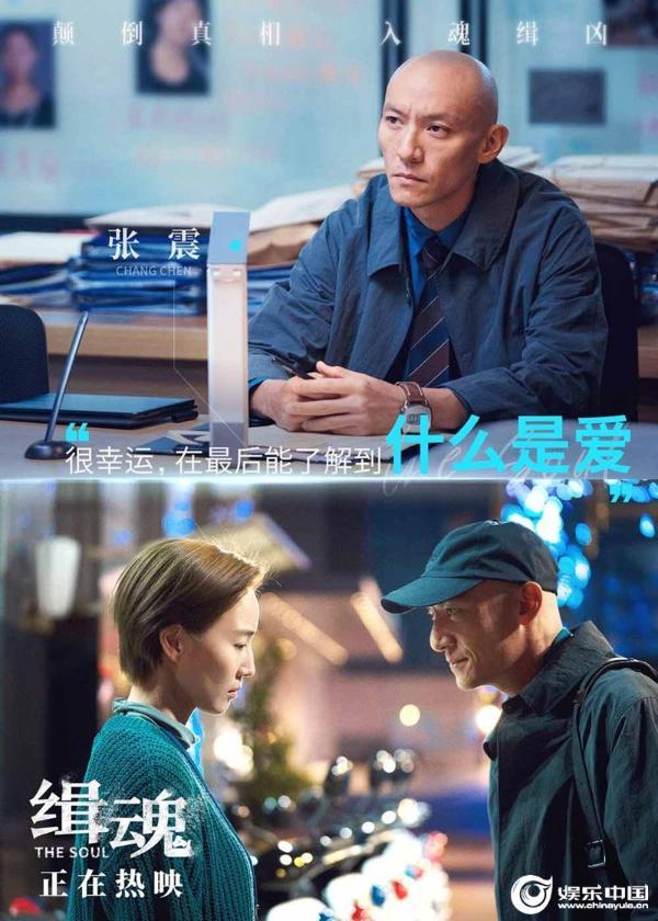 """电影《缉魂》口口相传继续导致张震·张钧甯的""""为爱牺牲""""引爆情感问题"""