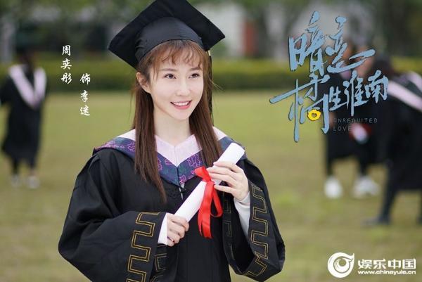 《暗恋橘生淮南》 1月20日!周奕彤挑战《爱的厘米》后的热门角色
