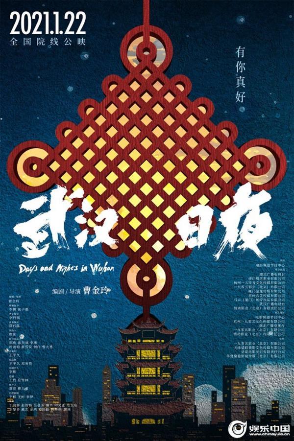 中国结 中国实力!《武汉日夜》发布终极预告 黄海亲自接过刀海报