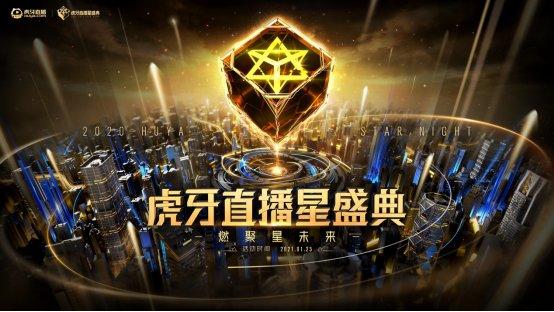 """2020虎牙直播城庆典本月隆重举行了星星的""""燃烧的星星的未来"""""""