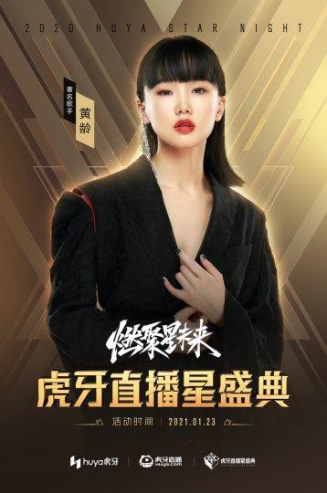 """群星荟萃,""""浴室歌姬""""黄龄加盟2020虎牙直播星盛典"""