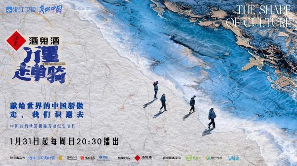 《万里走单骑——遗产里的中国》 profile linker