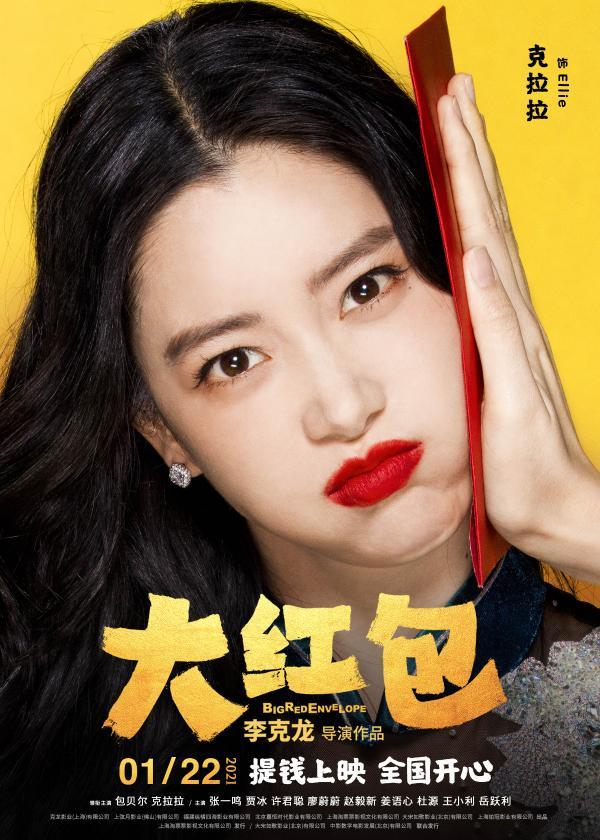 《大红包》简介1月22日喜剧女神克拉拉爆笑