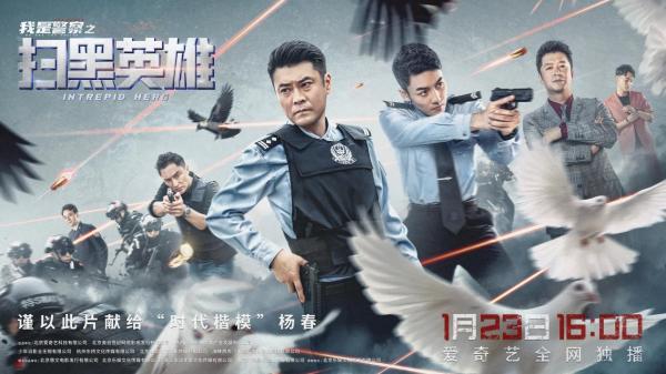 片名:电影《扫黑英雄》 2010年1月23日 高燃质感演绎中国警察部队