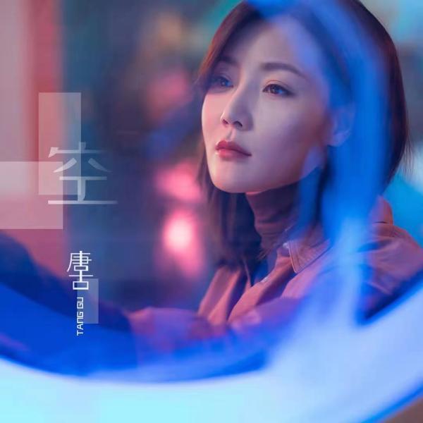 唐谷新歌《空》即将上映揭开情歌篇章
