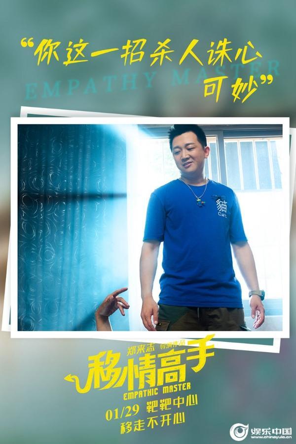 《移情高手》曝金句海报 预售开启提前贺岁爆笑来袭