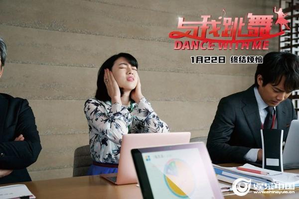 喜剧片《与我跳舞》今日公映 三吉彩花写信鼓励打工人