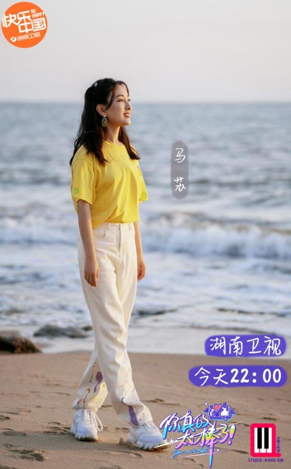 """马苏新综《你真的太棒了》湖南卫视开播化身""""最强捧哏""""逗趣笑翻网友"""