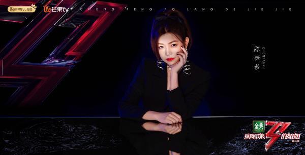 《冒着风浪的姐姐2》今天开播 陈妍希的红唇、高高的马尾和甜美的微笑令人感动