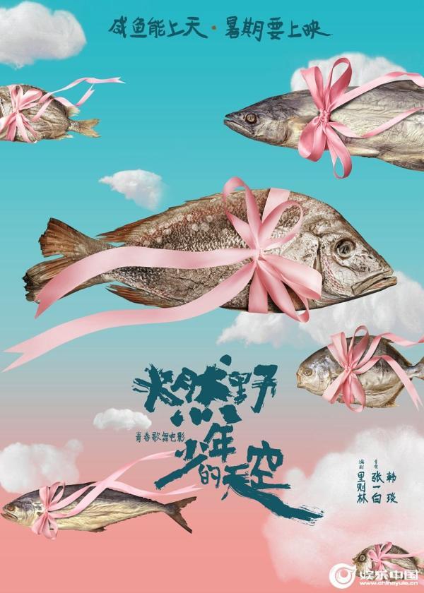 """张一白电影《燃野少年的天空》海南杀青 """"咸鱼""""概念海报曝暑期上映"""