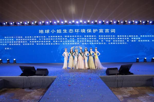 2021地球小姐中国区大赛启动 携手环保美丽同行