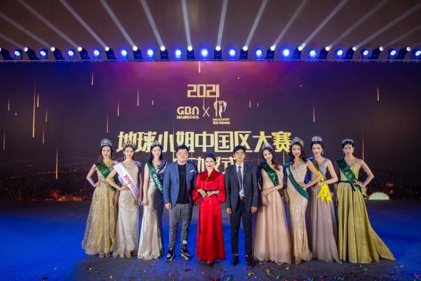 2021地球中国小姐大赛开始与环保和美丽同行携手