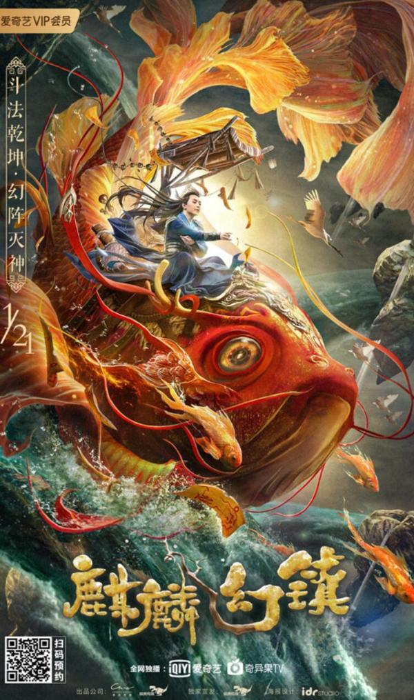 齐胜汉新片《麒麟幻镇》展示第一占卜者能否破解谜团