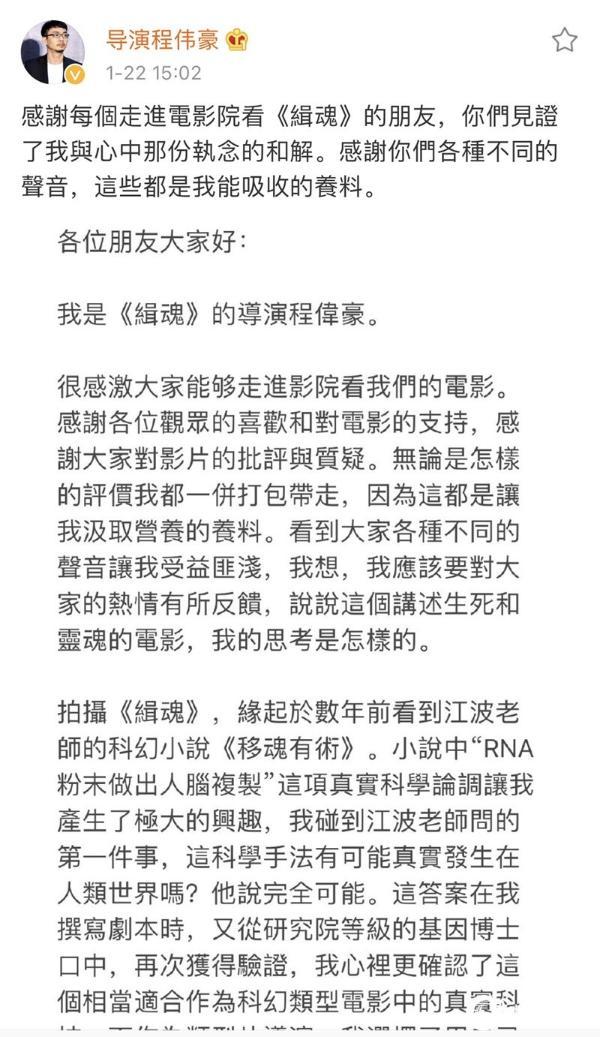 《缉魂》导演程伟豪感谢批评