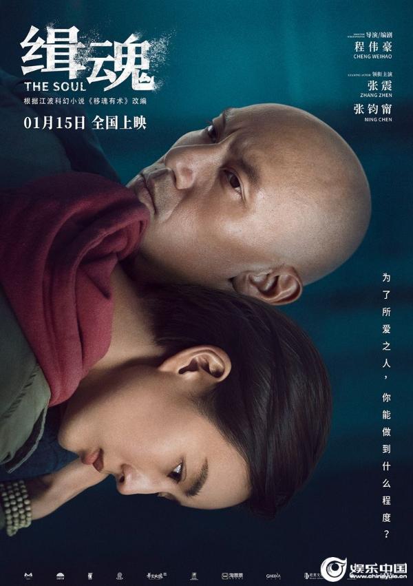 《缉魂》导演程伟豪发长文感谢批评