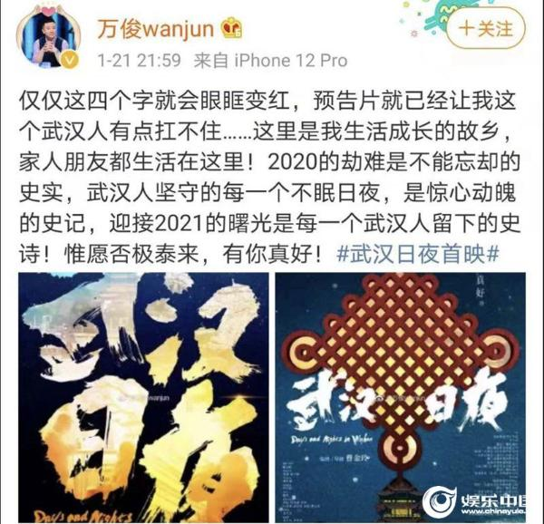 纪录电影《武汉日夜》今日感动上映 排片、上座率同档期新片第一