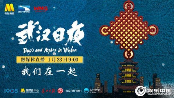中国最大的电影剧团 100个明星 70个城市 看《武汉日夜》
