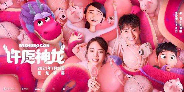 动画电影《许愿神龙》配音专题吴俊峰·薇薇安化身神龙最高体验馆