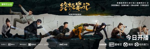 《终极笔记》于2010年1月9日正式关闭 吴邪带着叔叔的面具开始了新的旅程