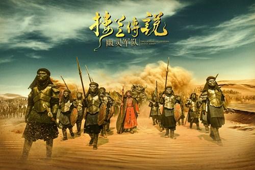 《楼兰传说:幽灵军队》优酷简介1月15日从卢兰秘境出发