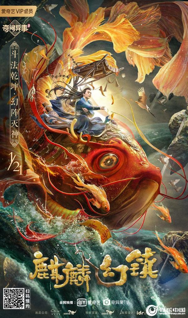 《麒麟幻镇》定型爱奇艺1月21日解惑 看真心