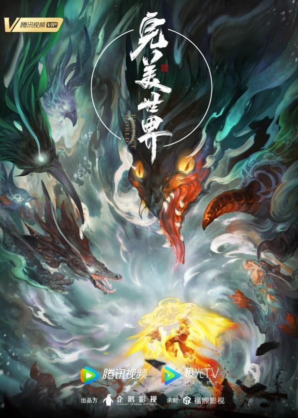 《完美世界》动画版官宣定档 看热血少年超燃成长路