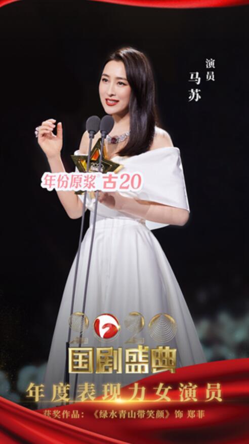 马谡将《绿水青山带笑颜》带到2020年国家戏剧节 并获得年度表现型女演员