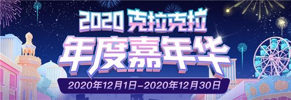 克拉克拉2020年度嘉年华圆满落幕,重磅级奖项评选揭晓