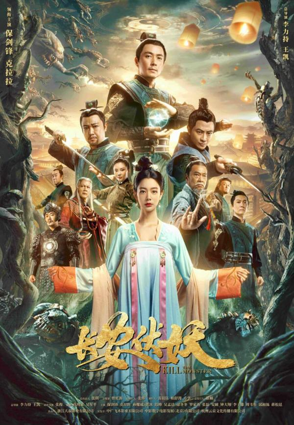 电影《长安伏妖》正在热映 克拉拉古装首秀好评如潮