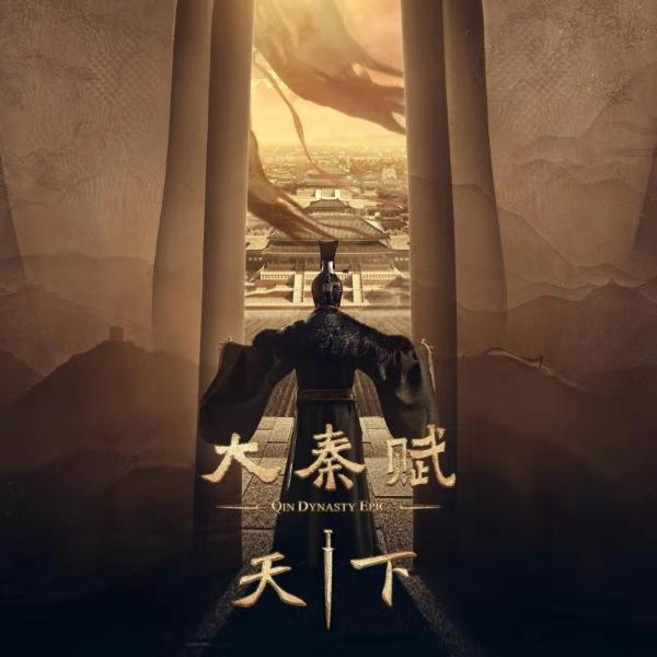 坦威实力演绎《大秦赋》主题曲《天下》展现了一带帝国的风云气象