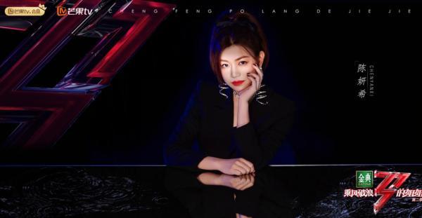 勇敢的风和浪的姐姐2 首播了陈妍希甜美的微笑来治愈和感动人们的心