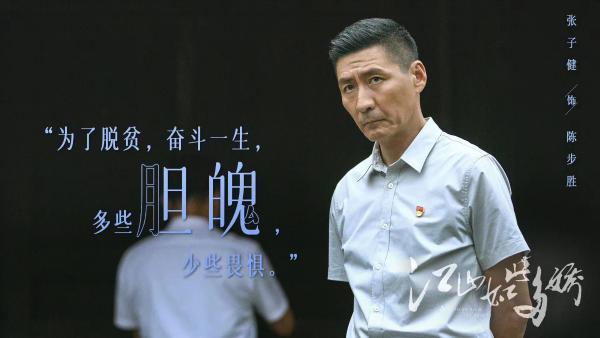《江山如此多娇》播出 张子健一改形象演绎基层干部