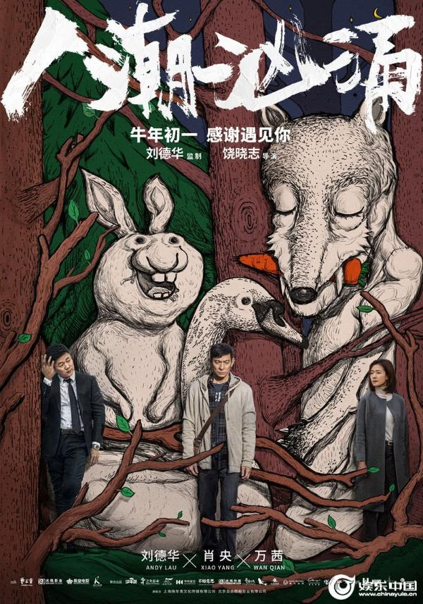 片名:火星广播歌唱电影《人潮汹涌》第《一则寓言》集刘德华萧恩万茜致力于演绎真实成人童话