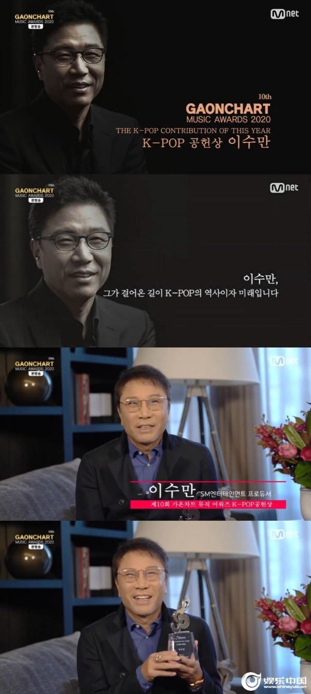 """李秀满总制作人荣获GAONCHART MUSIC AWARDS""""K-POP贡献奖""""奖项!"""