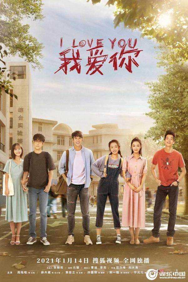 """《我爱你》上线直播""""云发布会"""" 搜狐视频2021首部自制剧受瞩目"""
