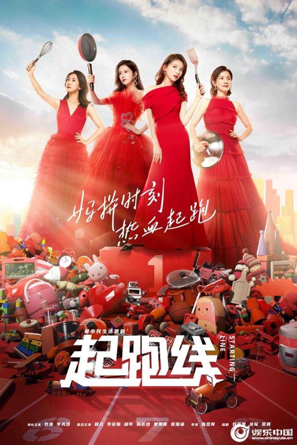 《起跑线》第一次曝光《妈妈打架》预告刘涛·李光洁带领妈妈团乘风破浪