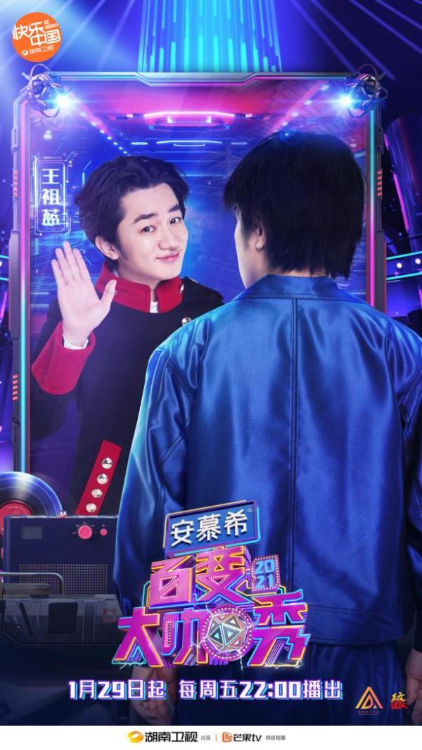 《百变大咖秀》即将上线 惊喜加盟魏大勋 王力宏