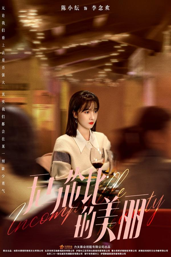 《无与伦比的美丽》首发角色海报 陈小纭演绎李念欢的反转人生