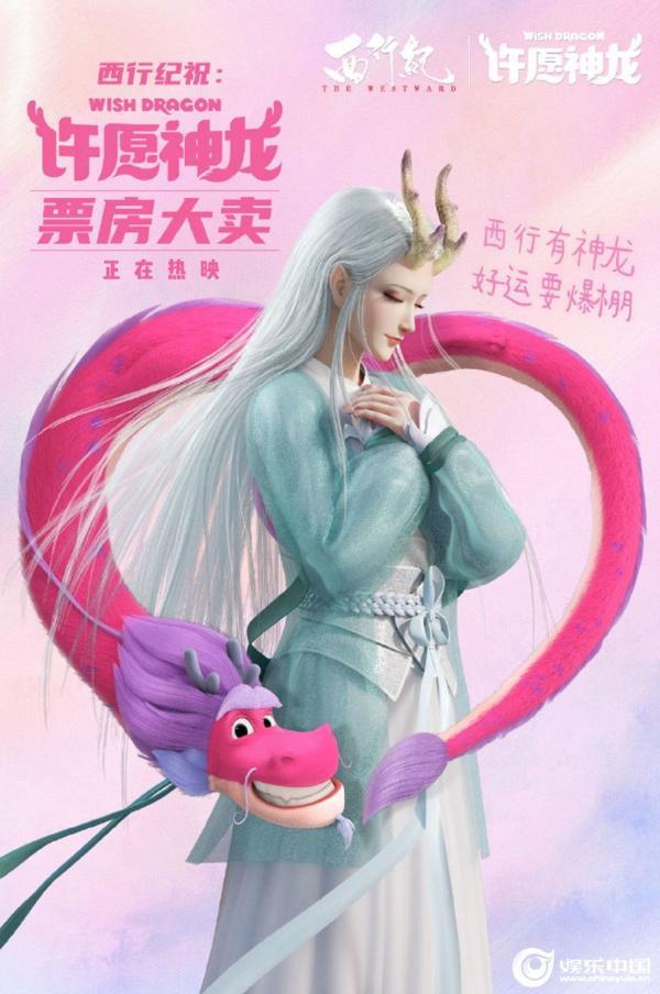动画电影《许愿神龙》正在热映 携手二次元热门IP梦幻联动助推好运