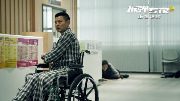 《拆弹专家2》票房破10亿 曝光刘德华的正片片段
