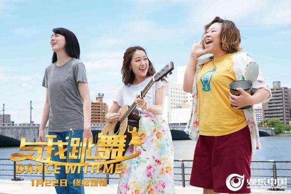 喜剧电影《与我跳舞》曝光终极预告片 三吉彩花展现反差魅力