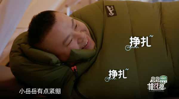 """《念念桃花源》岳云鹏被""""卡""""睡袋 和水晶烧烤上演""""翻车""""场景"""
