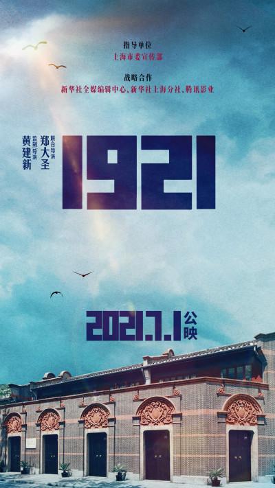 导演黄建新透露《1921》将以一个新的故事重现当年的黄金时代