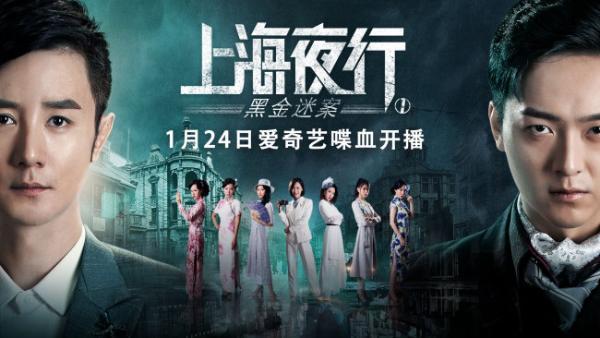 《上海夜行1》1月24日定档爱奇艺 兄弟情仇喋血上海
