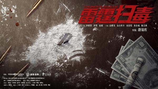 电影《雷霆扫毒》正式开机 缉毒干警与亡命毒贩生死较量