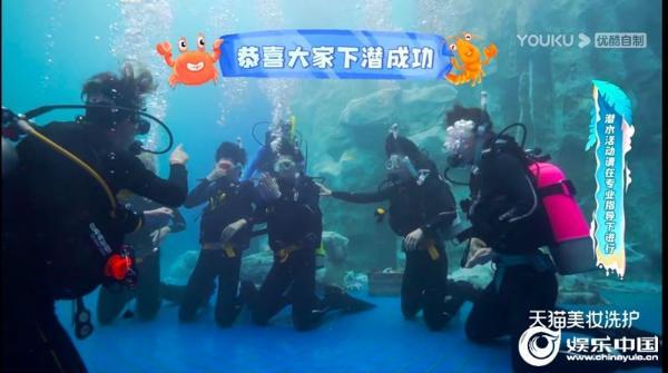 优酷《blueblue的少年》潜水挑战再进阶 S.K.Y暖心互助团魂炸裂