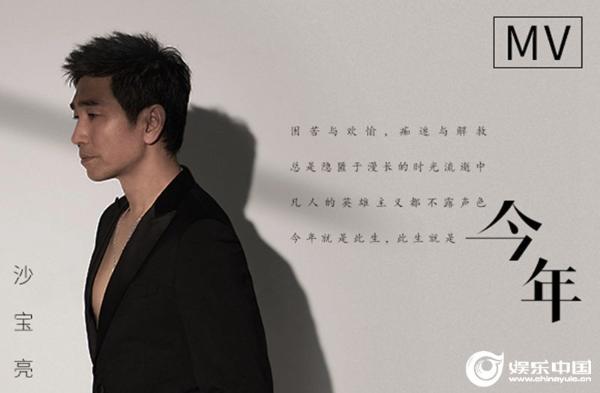 沙宝亮新歌《今年》 MV上线 一人饰两角上演岁月对话