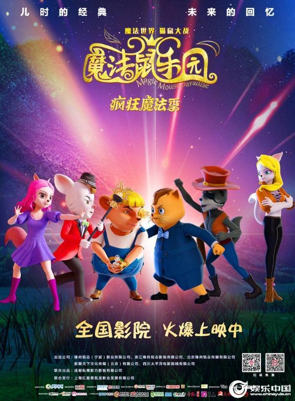 3D/2D魔法冒险合家欢动画电影《魔法鼠乐园》全国热映中